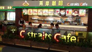 Café no aeroporto de Chongqing, CHINA. Foto ABJ 2016.